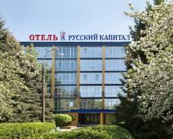 Гостиница «Русский капитал»***