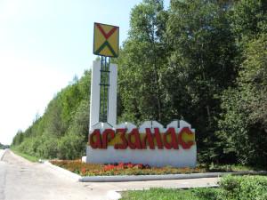арзамас2