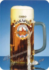лыск пивовар 5